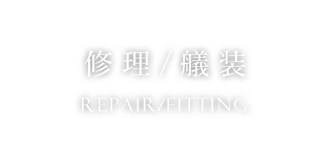修理/艤装 Repair/Fitting