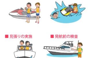 小型船舶免許制度改正