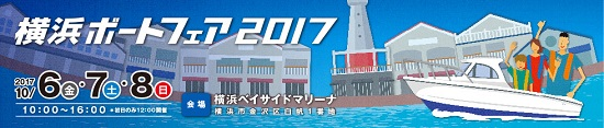 横浜ボートフェア2017