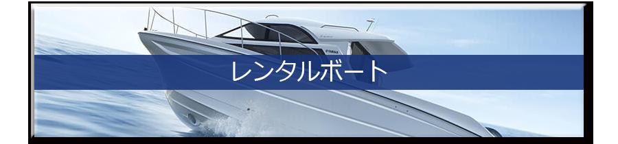 レンタル ボート
