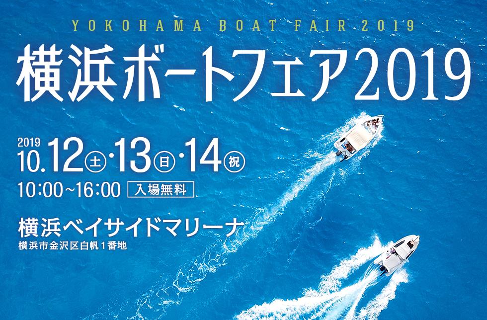 横浜ボートフェア2019
