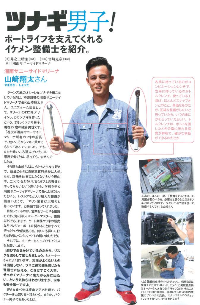 ボート倶楽部 BOATCLUB ツバギ男子