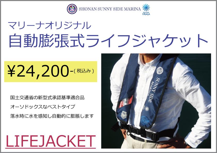 湘南サニーサイドマリーナ ライフジャケット