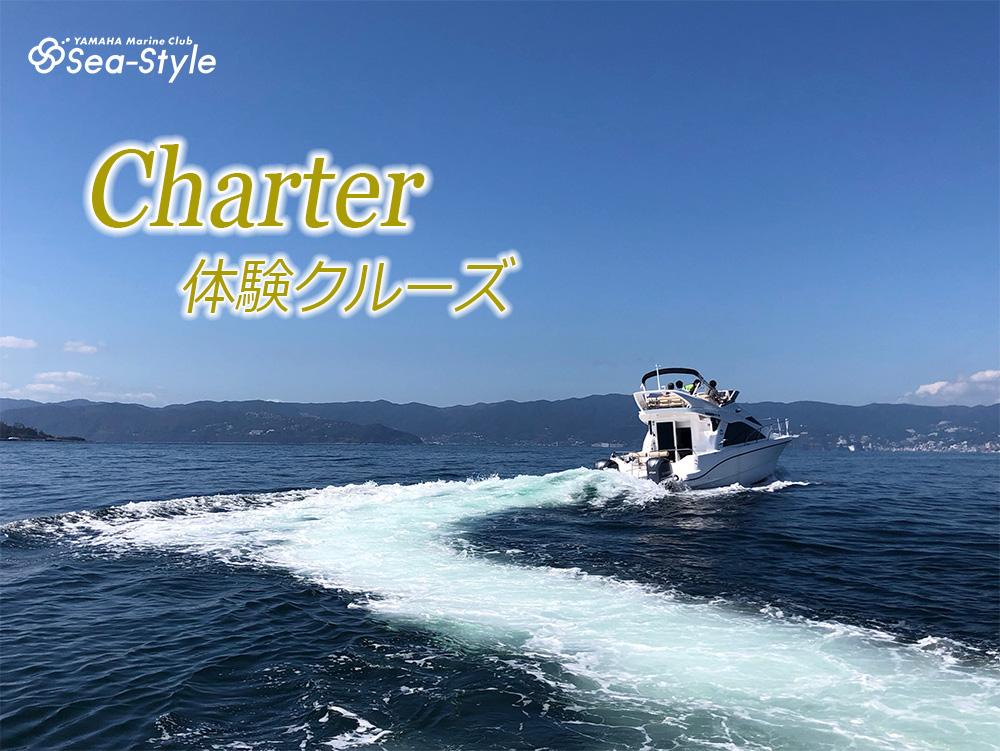 Sea-Stye Charter 体験クルーズr 体験クルーズ SR320FB