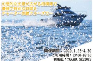 Sea-Stye Charter 体験クルーズ SR320FB