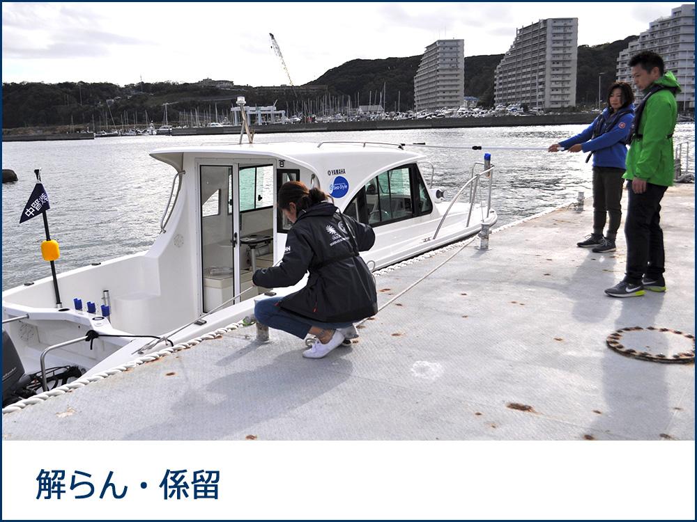 ボート免許 実技講習