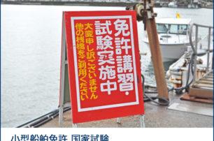 ボート免許 国家試験