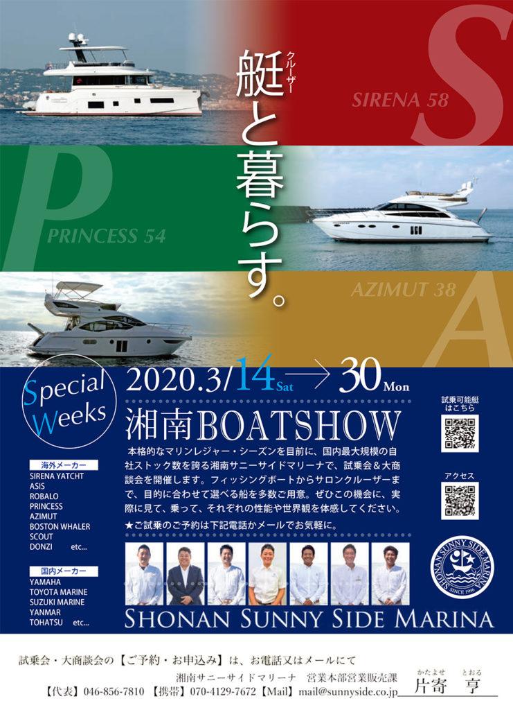 湘南ボートショー2020