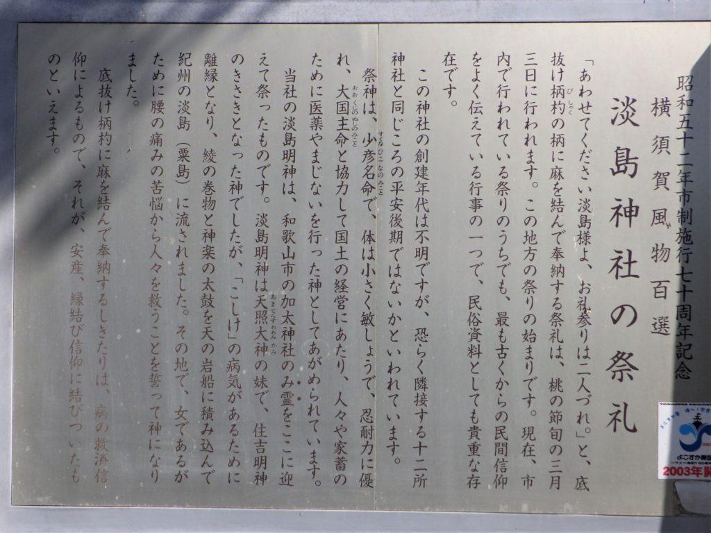 淡島神社 流し雛