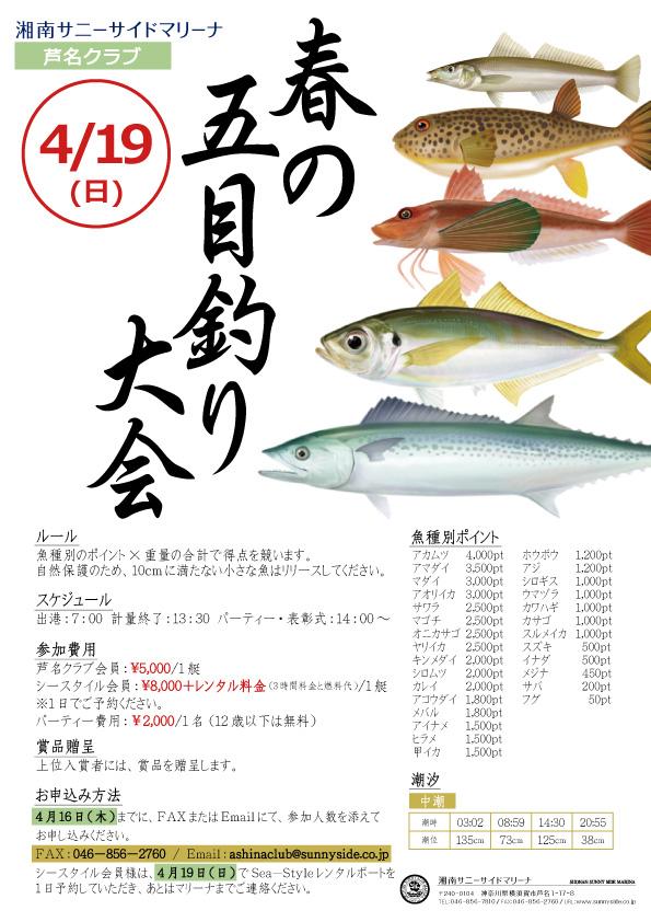春の五目釣り大会