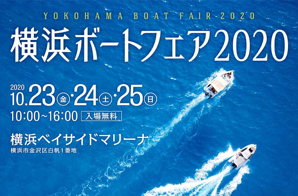 ボートフェア2020
